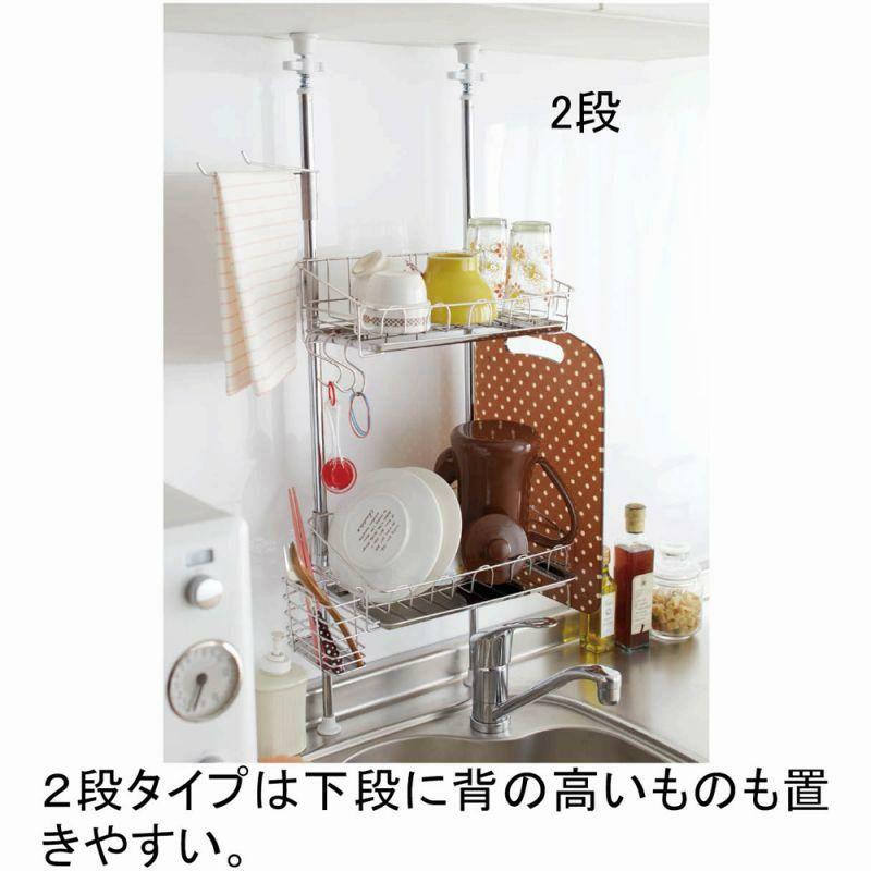 【直送】突っ張りミニ水切りラック(2段)