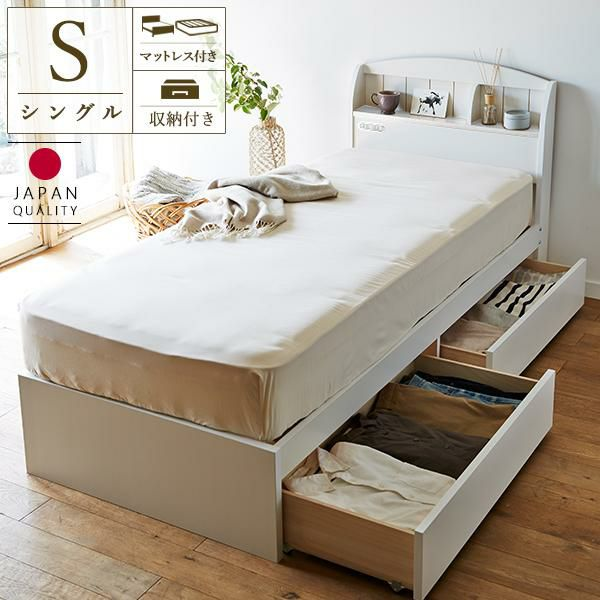 大量収納ベッド(シングル・マットレス付き)