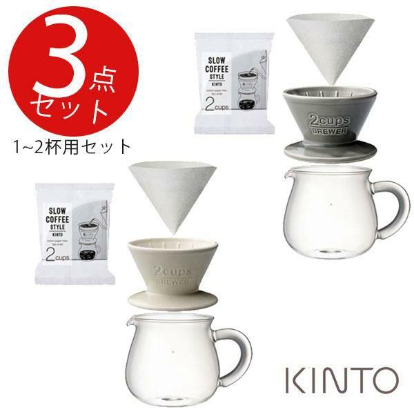 KINTO コーヒースターターセット3点入り