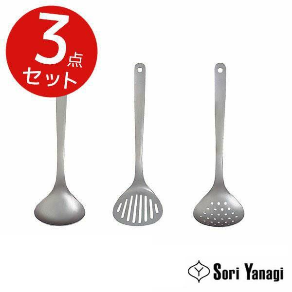 柳宗理 (S) キッチンツール 3pcs