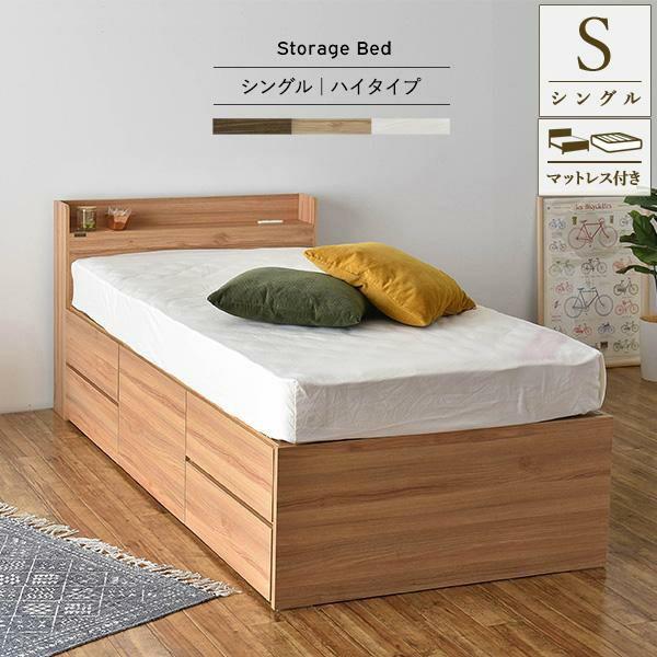 ハイタイプ 3分割収納付きベッド