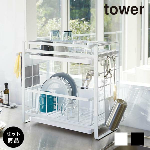 tower シンク上伸縮システムラックセット