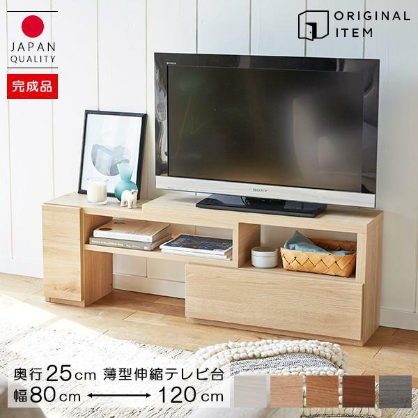 伸縮テレビ台(奥行25cm)