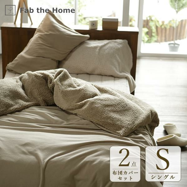 Fab the home寝具2点セット