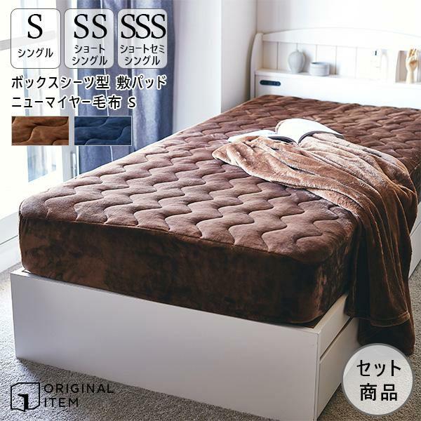 ボックスシーツ型敷きパッド+毛布セット