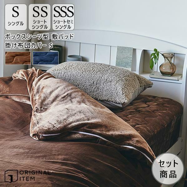 ボックスシーツ型敷きパッド+掛け布団カバーセット
