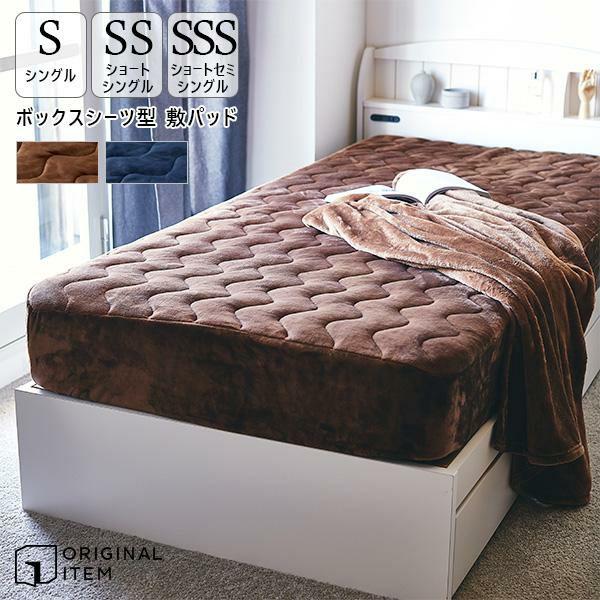 ボックスシーツ型 敷きパッド