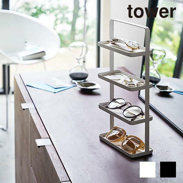 tower メガネ&アクセサリー トレー 4段